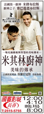 米其林廚神 上映時刻表1010706-1010712