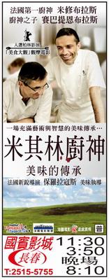 米其林廚神 上映時刻表1010713-1010719