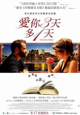 愛你3天多1天 中文海報