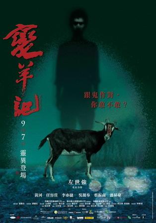 變羊記 中文海報 (審查通過版)