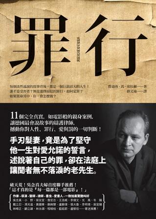 暢銷小說【罪行】