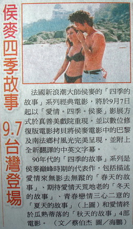 自由時報:侯麥四季故事 9.7台灣登場