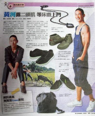 中時週報│時尚嘉年華:黃河露二頭肌 等床戲上門