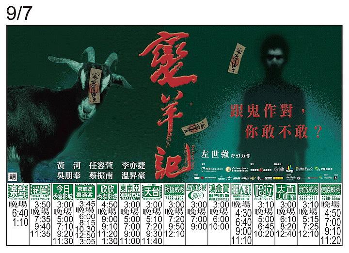 變羊記 大台北上映時刻表1010907