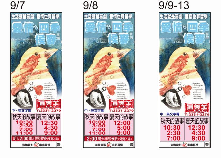 【愛情。四季。侯麥】影展 上映時刻表 (0907-0913)