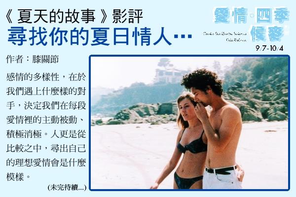 《夏天的故事》:尋找你的夏日情人…