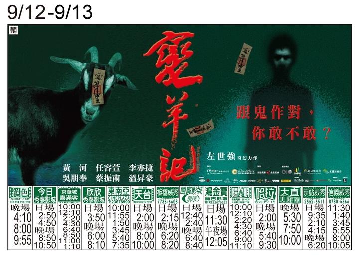 變羊記 大台北上映時刻表1010912-1010913