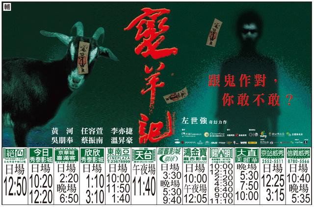 變羊記 大台北地區上映時刻表1010914