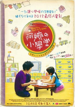 阿嬤的小學堂 中文海報