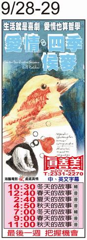 【愛情。四季。侯麥】影展 上映時刻表 (0928-0929)