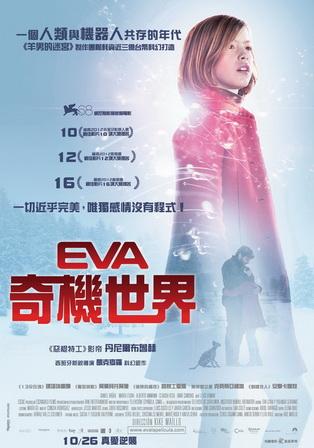 EVA奇機世界 中文海報