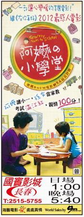 阿嬤的小學堂 上映時刻表1011019-1011025