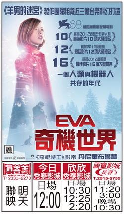 EVA奇機世界  上映時刻表1011103