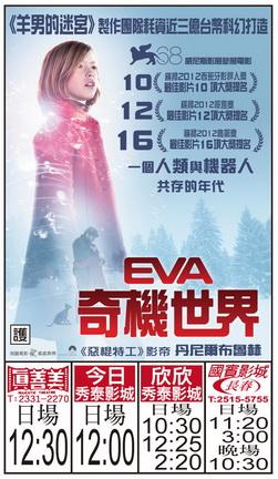 EVA奇機世界  上映時刻表1011104-1011108