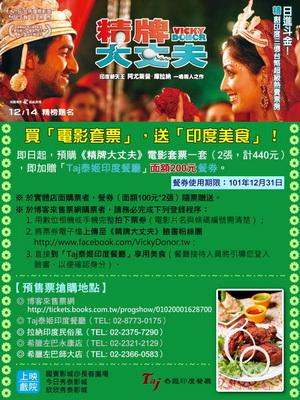買《精牌大丈夫》電影套票,送「Taj印度餐廳」美食餐券!