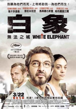 白象:無法之城 中文海報