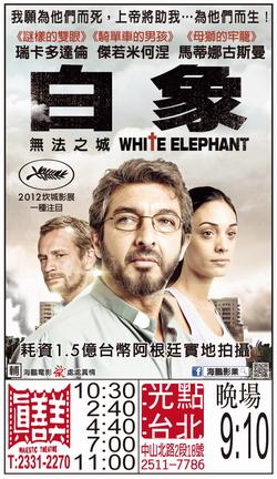 白象:無法之城 上映時刻表1020322