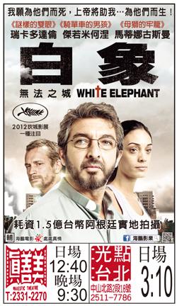 白象上映時刻表0329小圖