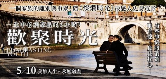 歡聚時光 中文版預告