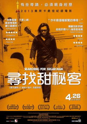 奧斯卡電影《尋找甜秘客》台灣文創界掀熱潮
