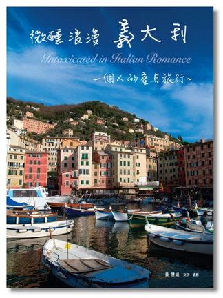 《歡聚時光》預售票贈品 - 暢銷旅行書【微醺浪漫義大利:一個人的蜜月旅行 】