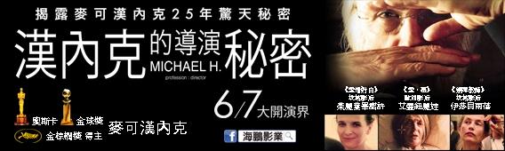 MichaelH banner568x170