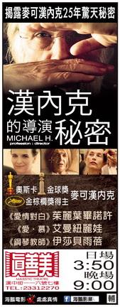 漢內克的導演秘密 上映時刻表1020614-1020620