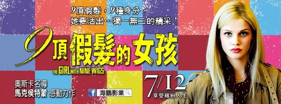 9頂假髮的女孩  中文預告發佈