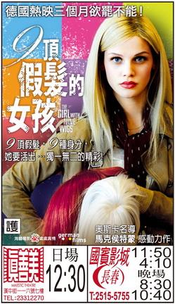 9頂假髮的女孩 上映時刻表1020726-1020801