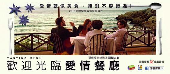 歡迎光臨愛情餐廳 電影預告