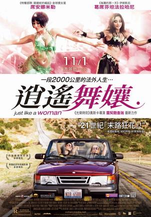 逍遙舞孃  中文海報