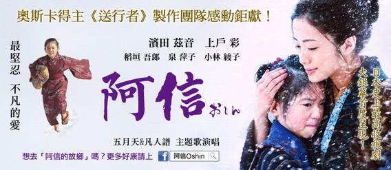 《阿信》中文版正式預告
