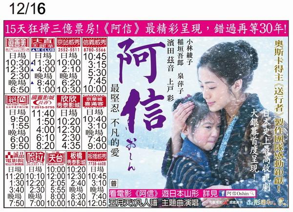 阿信 大台北上映時刻表1021216