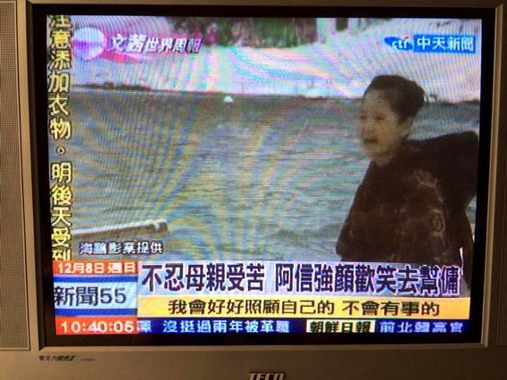 中天新聞台CH52「文茜的世界周報」《阿信》專題