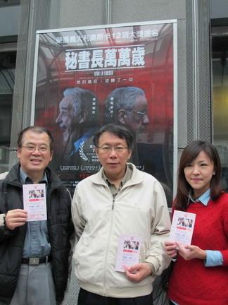 柯文哲朋約友人來看電影《秘書長萬萬歲》要還要回去寫影評