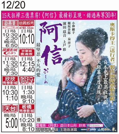 阿信 大台北上映時刻表1021220