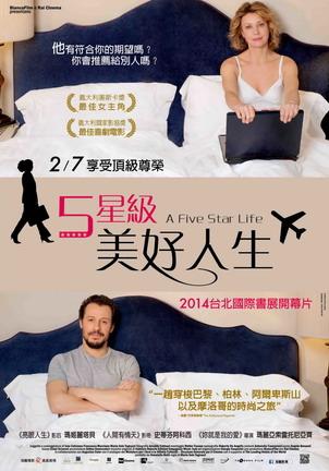 5星級美好人生 中文海報
