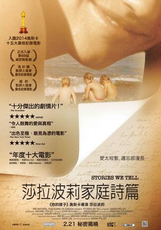 莎拉波莉家庭詩篇 中文海報