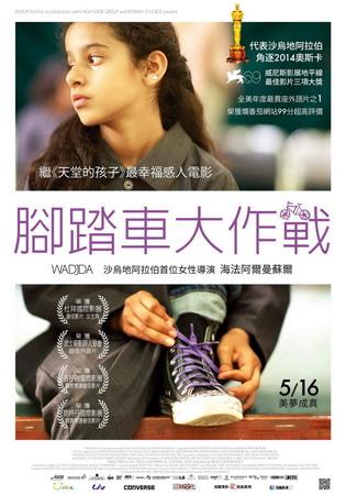 腳踏車大作戰 中文海報