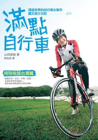 滿點自行車-封面