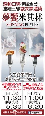 夢饗米其林 上映時刻表1030627-1030703