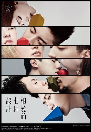 陳宏一新片《相愛的七種設計》海報玩曖昧網友感新奇