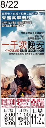 一千次晚安 上映時刻表1030822