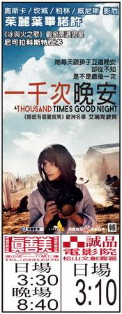 一千次晚安 上映時刻表1030905