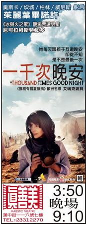 一千次晚安 上映時刻表1030912-1030918