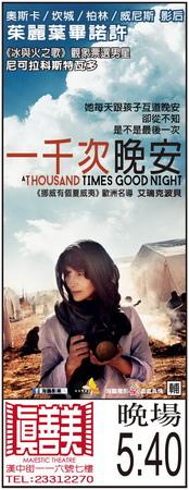 一千次晚安 上映時刻表1030919-1030925