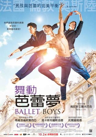 舞動芭蕾夢 中文海報