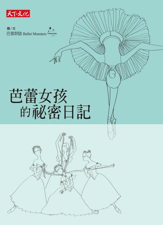 LA015_芭蕾女孩的祕密日記_cover