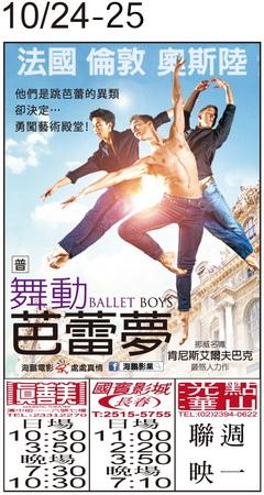舞動芭蕾夢 上映時刻表1031024-1031025