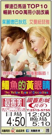 鱷魚的黃眼睛 上映時刻表1031031-1031106